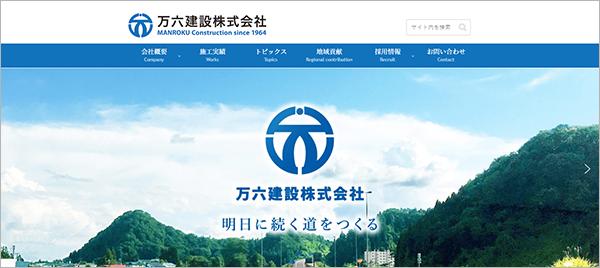 万六建設株式会社ホームページ