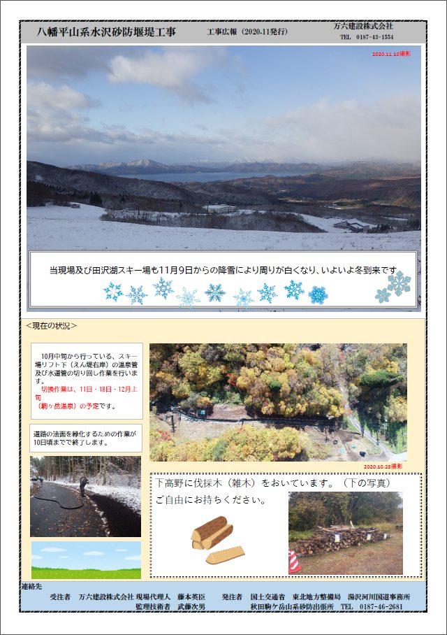 八幡平山系水沢砂防堰堤工事 工事広報11月