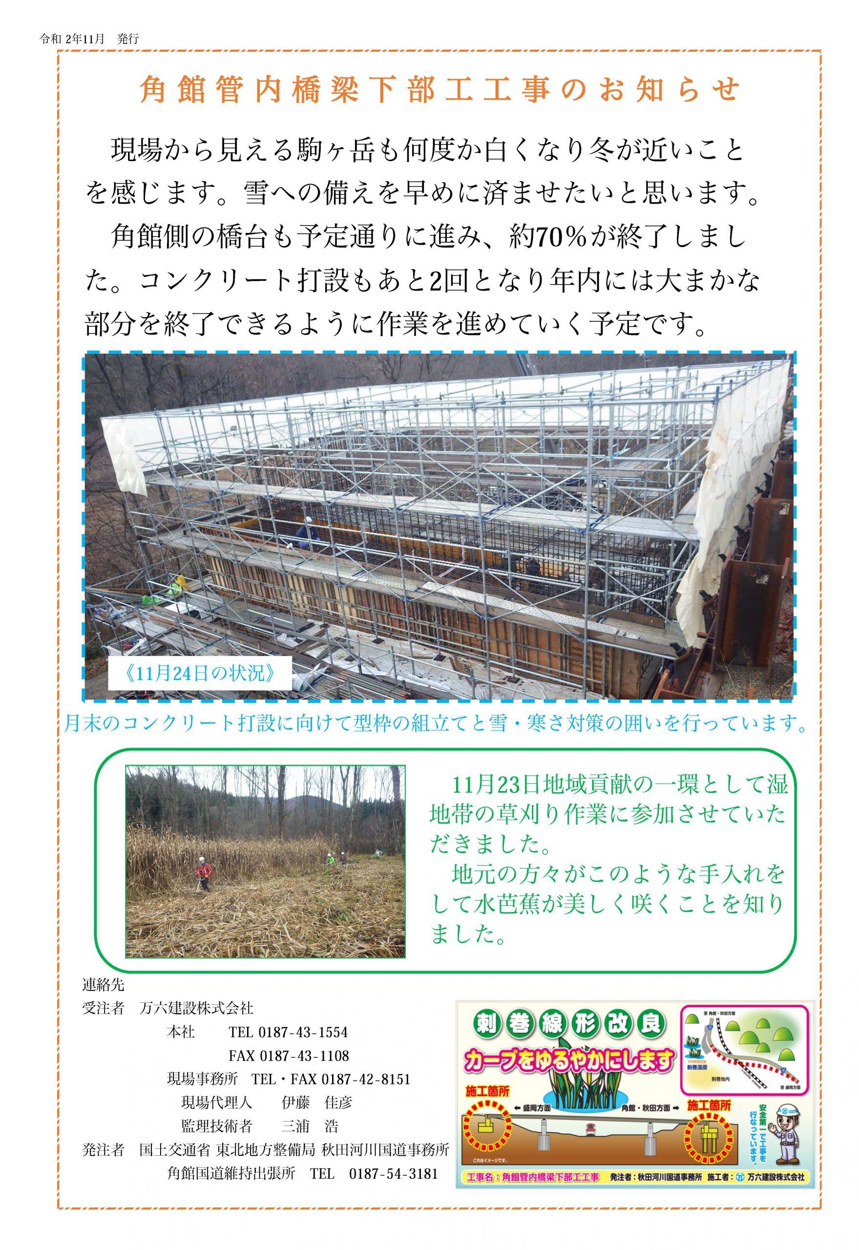 角館管内橋梁下部工 工事広報11月号