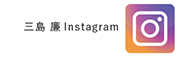 三島廉Instagram