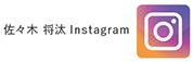 佐々木将太Instagram