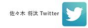 佐々木将太Twitter